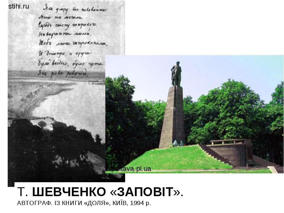 Т.ШЕВЧЕНКО«ЗАПОВІТ». АВТОГРАФ. ІЗ КНИГИ «ДОЛЯ», КИЇВ, 1994 р.