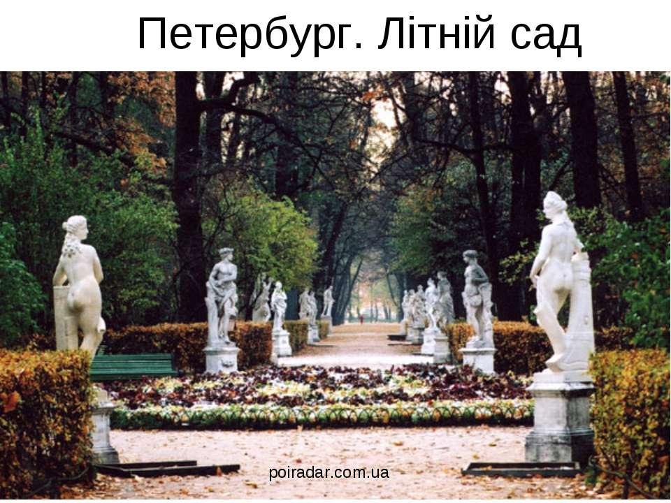 Петербург. Літній сад poiradar.com.ua
