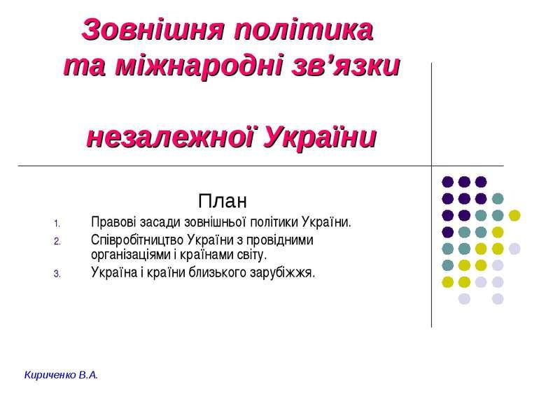 Зовнішня політика та міжнародні зв'язки незалежної України План Правові засад...