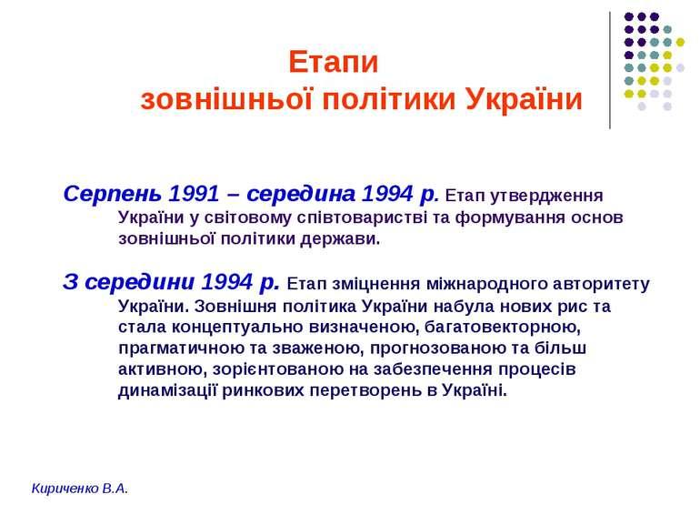 Етапи зовнішньої політики України Серпень 1991 – середина 1994 р. Етап утверд...