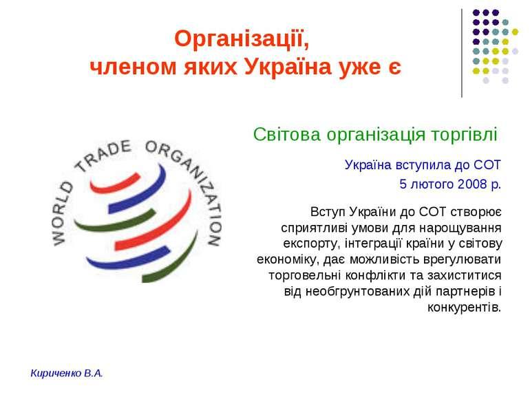 Організації, членом яких Україна уже є Світова організація торгівлі Україна в...