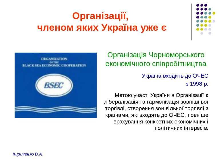 Організації, членом яких Україна уже є Організація Чорноморського економічног...