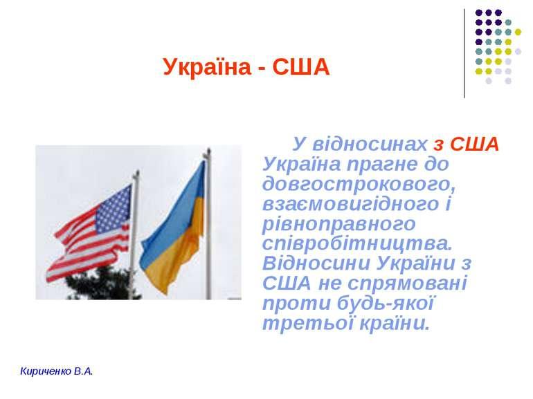 Україна - США У відносинах з США Україна прагне до довгострокового, взаємовиг...