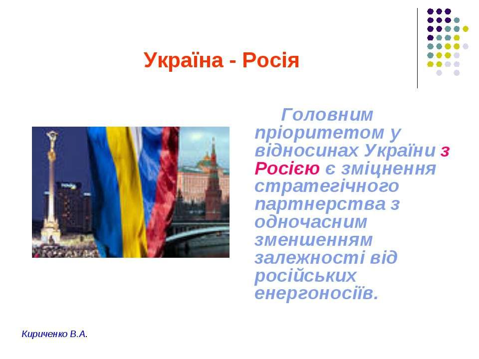 Україна - Росія Головним пріоритетом у відносинах України з Росією є зміцненн...