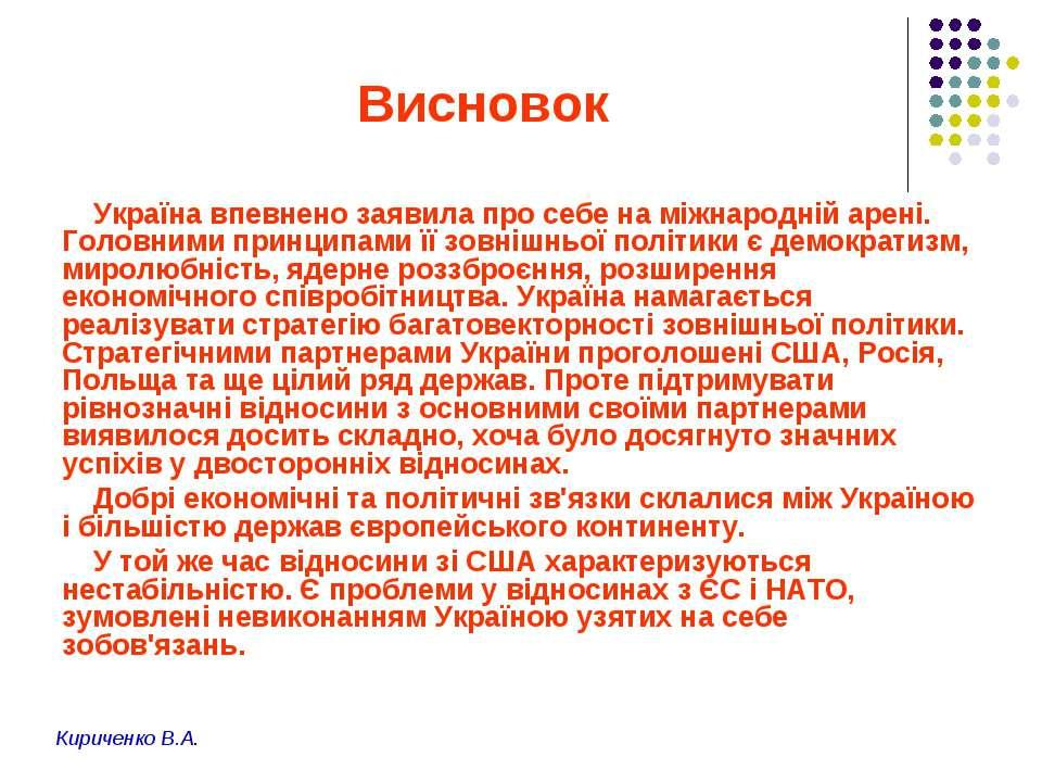 Висновок Україна впевнено заявила про себе на міжнародній арені. Головними пр...