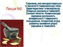 Сировина, яка використовується в технології гомеопатичних ліків. Характеристи...