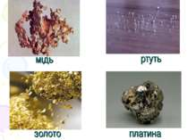 мідь золото ртуть платина