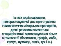 Із всіх видів сировини, використовуваної для приготування гомеопатичних лікар...