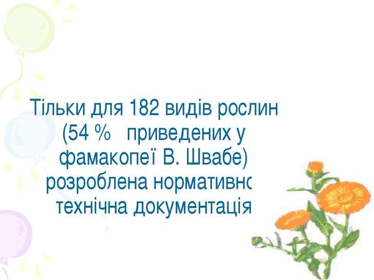 Тільки для 182 видів рослин (54 % приведених у фамакопеї В. Швабе) розроблена...