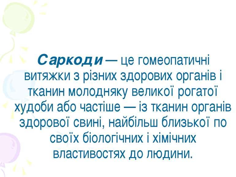 Саркоди — це гомеопатичні витяжки з різних здорових органів і тканин молодняк...