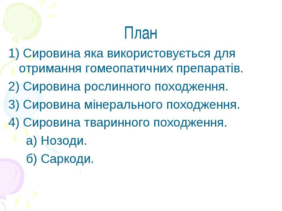 План 1) Сировина яка використовується для отримання гомеопатичних препаратів....