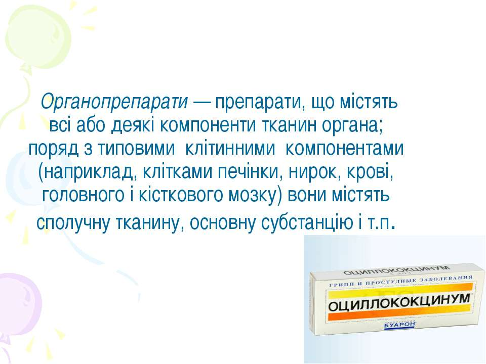 Органопрепарати — препарати, що містять всі або деякі компоненти тканин орган...