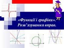 «Функції і графіки». Розв'язування вправ.