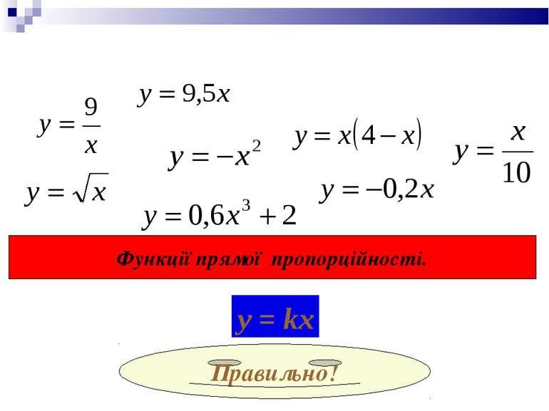 Функції прямої пропорційності. у = kx Правильно!