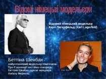Відомий німецький модельєр Карл Лагерфельд (Karl Lagerfeld) Беттіна Шенбах –н...