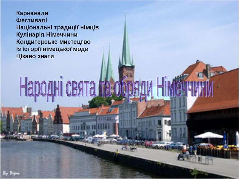Карнавали Фестивалі Національні традиції німців Кулінарія Німеччини Кондитерс...