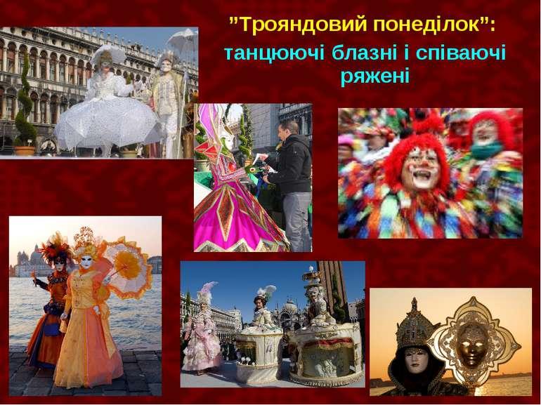 """""""Трояндовий понеділок"""": танцюючі блазні і співаючі ряжені"""