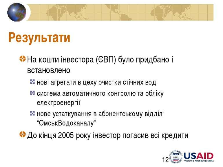 Результати На кошти інвестора (ЄВП) було придбано і встановлено нові агрегати...
