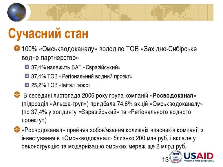 Сучасний стан 100% «Омськводоканалу» володіло ТОВ «Західно-Сибірське водне па...