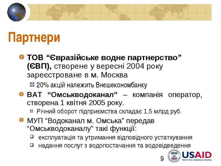"""Партнери ТОВ """"Євразійське водне партнерство"""" (ЄВП), створене у вересні 2004 р..."""