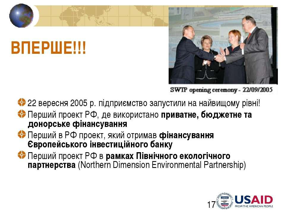 ВПЕРШЕ!!! 22 вересня 2005 р. підприємство запустили на найвищому рівні! Перши...