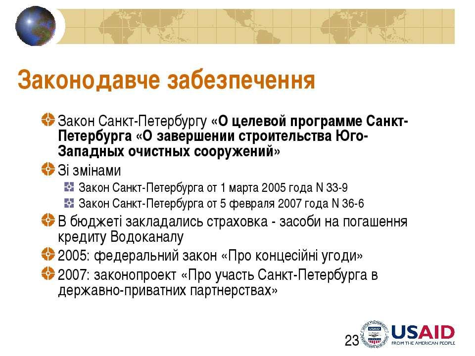 Законодавче забезпечення Закон Санкт-Петербургу «О целевой программе Санкт-Пе...