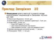 Приклад: Запоріжжя 2/2 Фінансування проекту інвестицій та розвитку системи во...