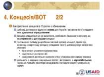 4. Концесія/ВОТ 2/2 Використання концесій в України є обмеженим цей вид догов...