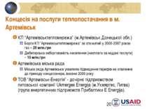 """Концесія на послуги теплопостачання в м. Артемівськ КП """"Артемівськтепломережа..."""