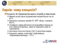 Харків: чому концесія? Концесія, бо підприємства мають потребу в інвестиціях ...