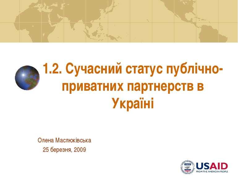 1.2. Сучасний статус публічно-приватних партнерств в Україні Олена Маслюківсь...