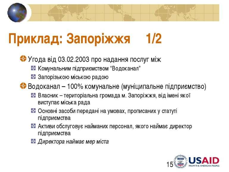 Приклад: Запоріжжя 1/2 Угода від 03.02.2003 про надання послуг між Комунальни...