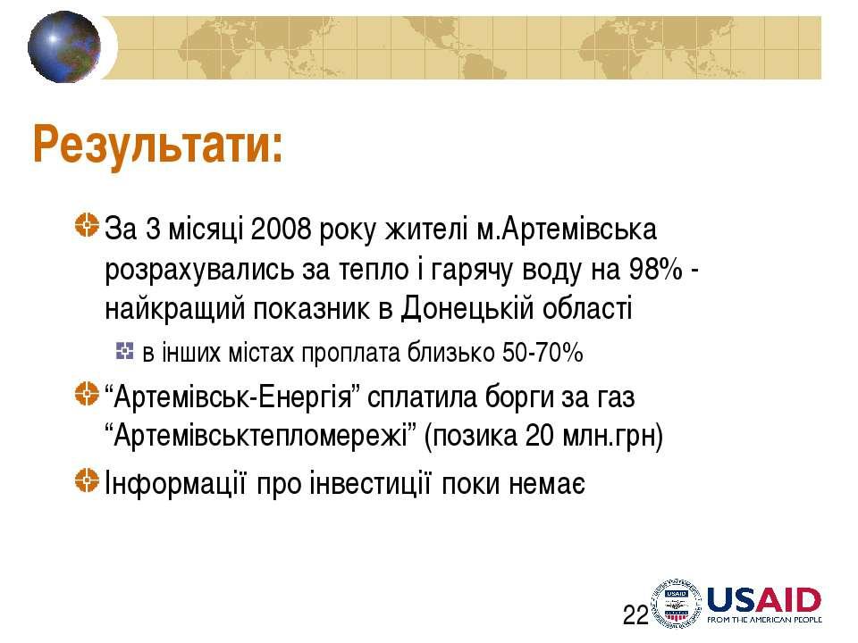 Результати: За 3 місяці 2008 року жителі м.Артемівська розрахувались за тепло...