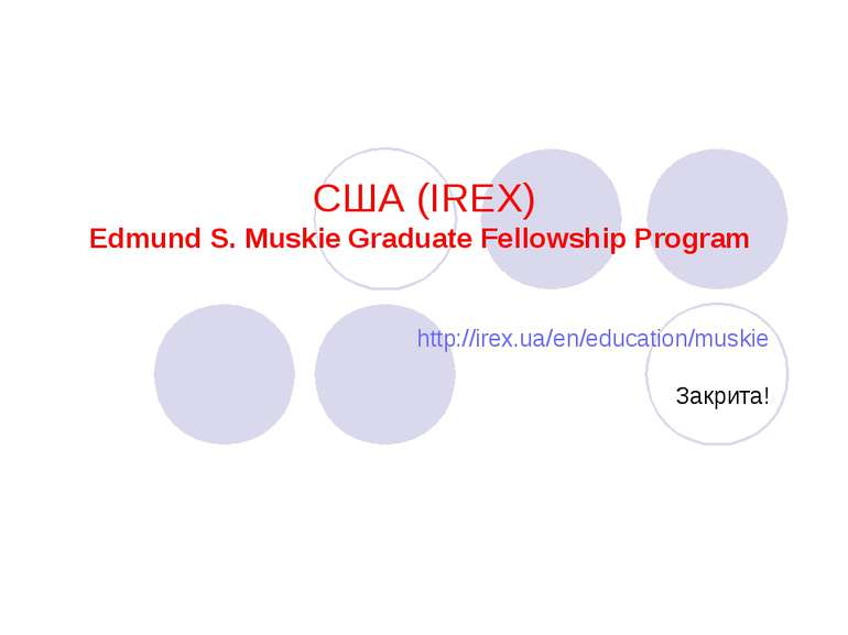 США (IREX) Edmund S. Muskie Graduate Fellowship Program http://irex.ua/en/edu...