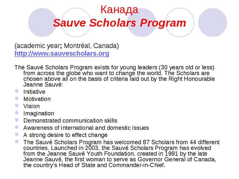 Канада Sauve Scholars Program (academic year; Montréal, Canada) http://www.sa...