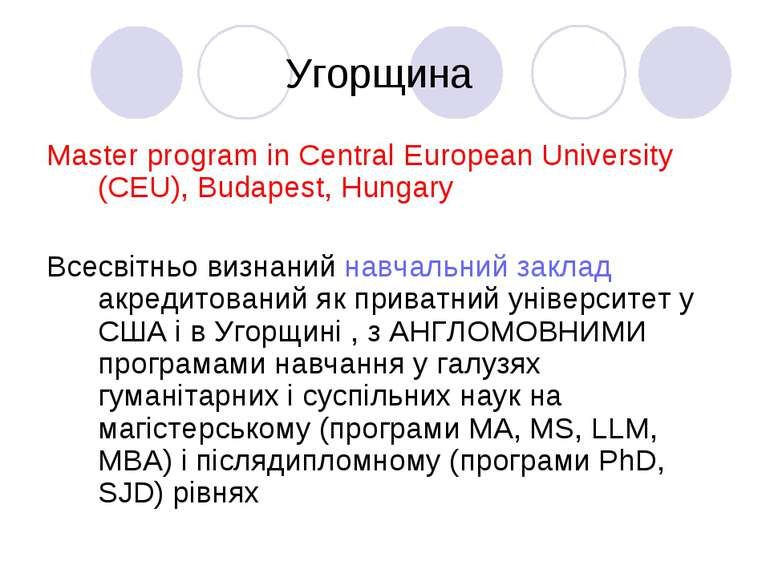 Угорщина Master program in Central European University (CEU), Budapest, Hunga...