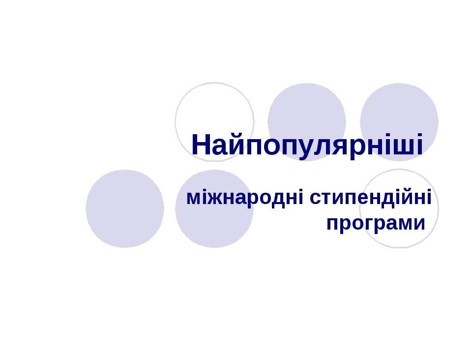 Найпопулярніші міжнародні стипендійні програми