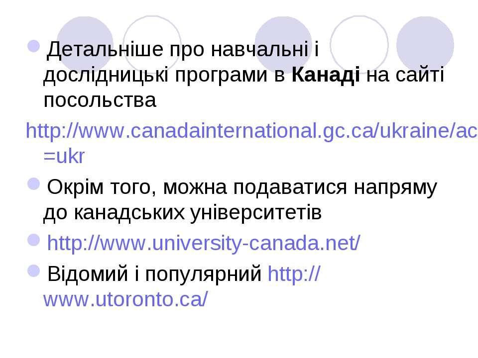 Детальніше про навчальні і дослідницькі програми в Канаді на сайті посольства...
