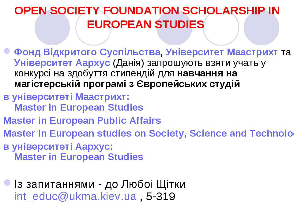 OPEN SOCIETY FOUNDATION SCHOLARSHIP IN EUROPEAN STUDIES Фонд Відкритого Суспі...