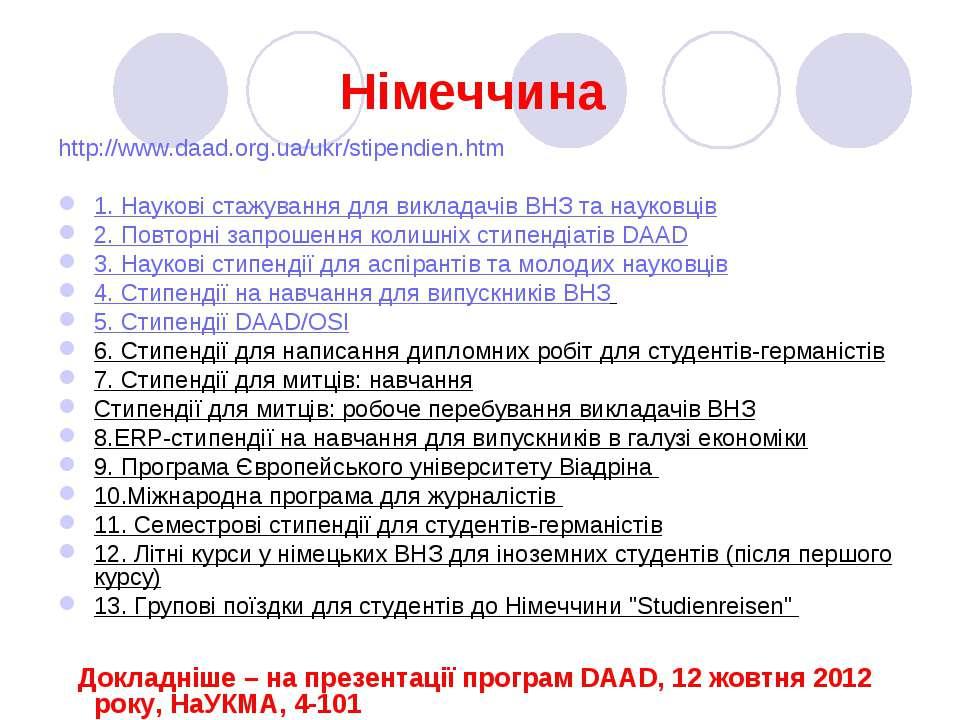 Німеччина http://www.daad.org.ua/ukr/stipendien.htm 1. Наукові стажування для...