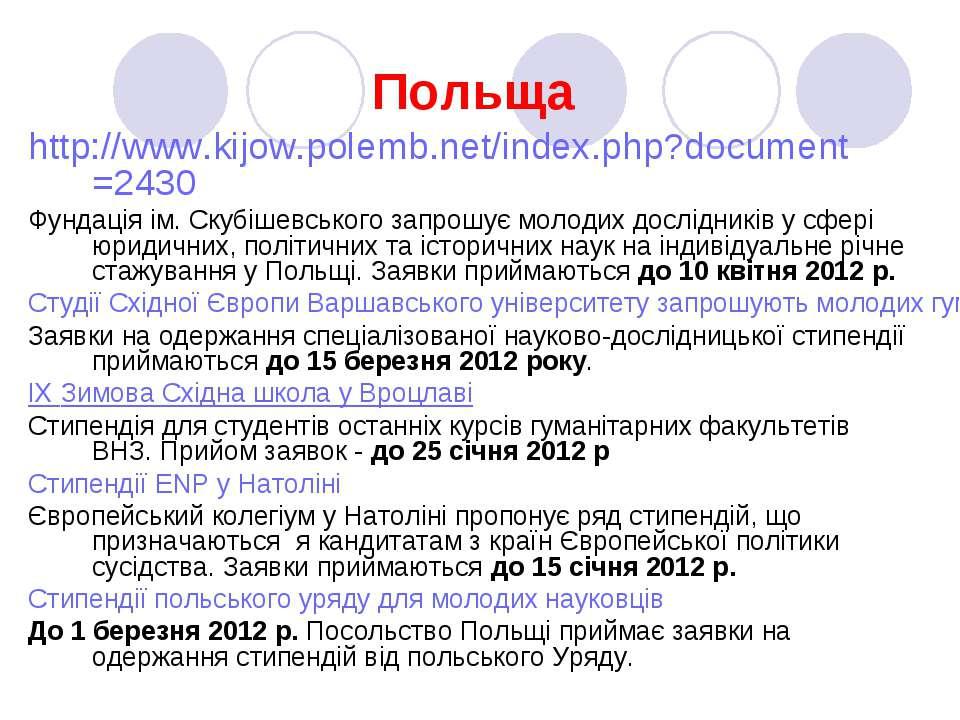 Польща http://www.kijow.polemb.net/index.php?document=2430 Фундація ім. Скубі...