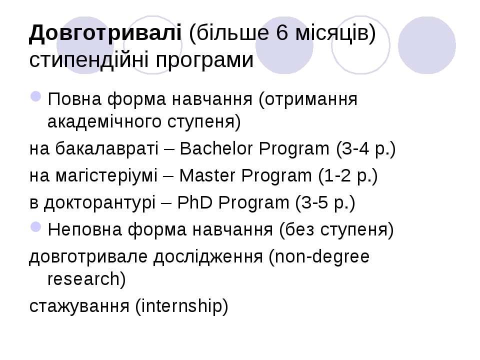Довготривалі (більше 6 місяців) стипендійні програми Повна форма навчання (от...