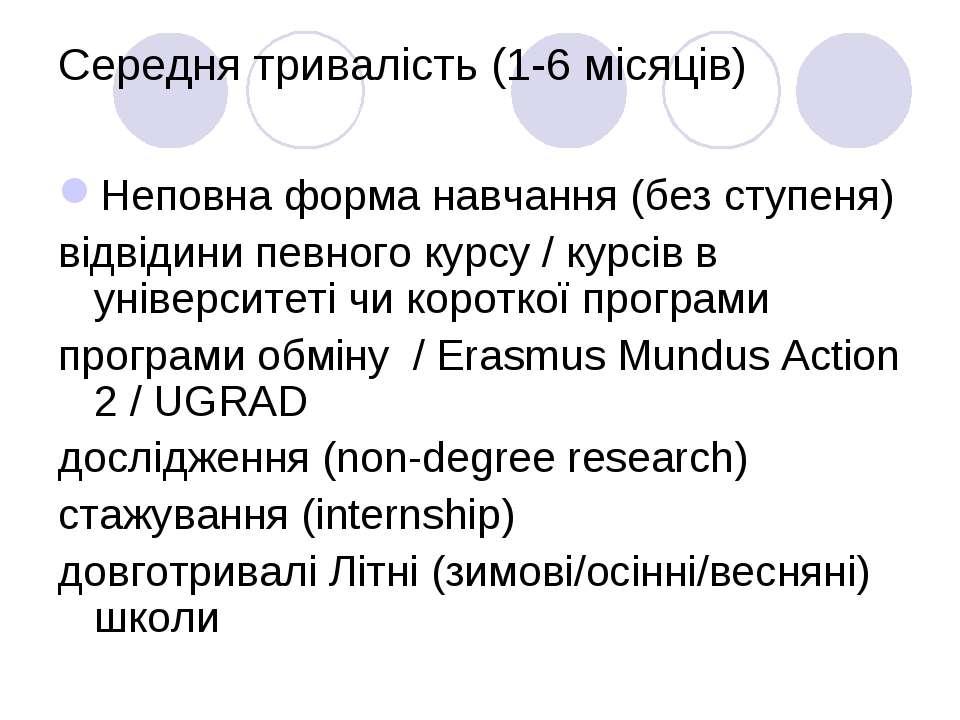 Середня тривалість (1-6 місяців) Неповна форма навчання (без ступеня) відвіди...