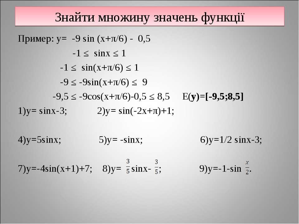 Знайти множину значень функції