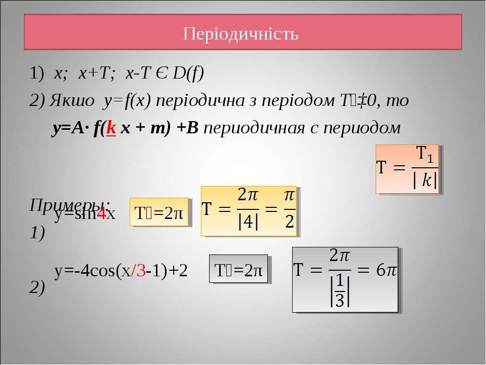 Періодичність 1) x; x+T; x-T Є D(f) 2) Якшо y=f(x) періодична з періодом Т₁‡0...