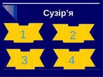 Сузір'я 1 2 3 4