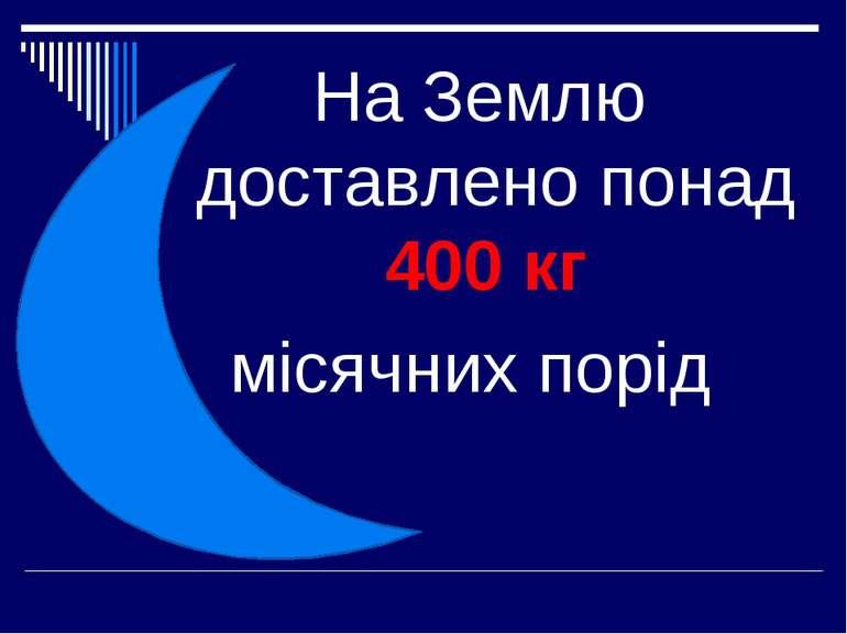 На Землю доставлено понад 400 кг місячних порід