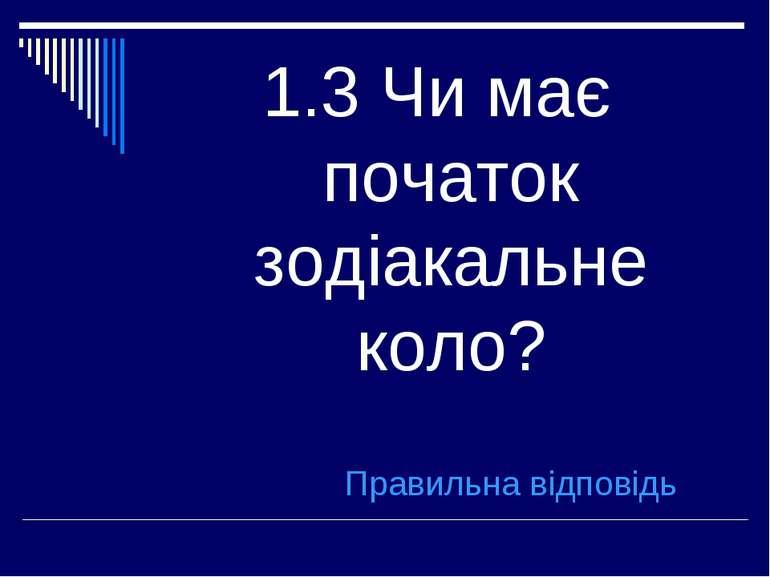 1.3 Чи має початок зодіакальне коло? Правильна відповідь