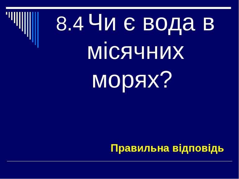 8.4 Чи є вода в місячних морях? Правильна відповідь