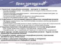 1.1 Управління операційними ризиками – принципи та труднощі Анатомія операцій...